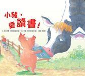 (二手書)小豬,愛讀書!