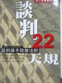 【書寶二手書T6/溝通_NGG】談判22天規_明智