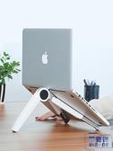 電腦支架散熱托架桌面增高架子鋁合金升降折疊【英賽德3C數碼館】