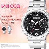 【公司貨保固】CITIZEN FD1021-57E 時尚女錶 熱賣中!
