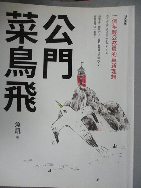 【書寶二手書T6/財經企管_ESQ】公門菜鳥飛-一個年輕公務員的革新理想_魚凱