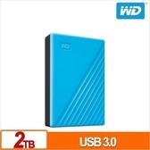 WD My Passport 2TB(藍) 2.5吋行動硬碟(2019)