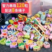 幼兒童串串珠益智力玩具4寶寶穿珠子 cf 全館免運