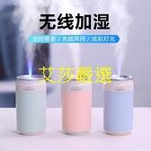 加濕器迷你靜音大霧量車載學生辦公室空氣凈化器香薰機家用臥室