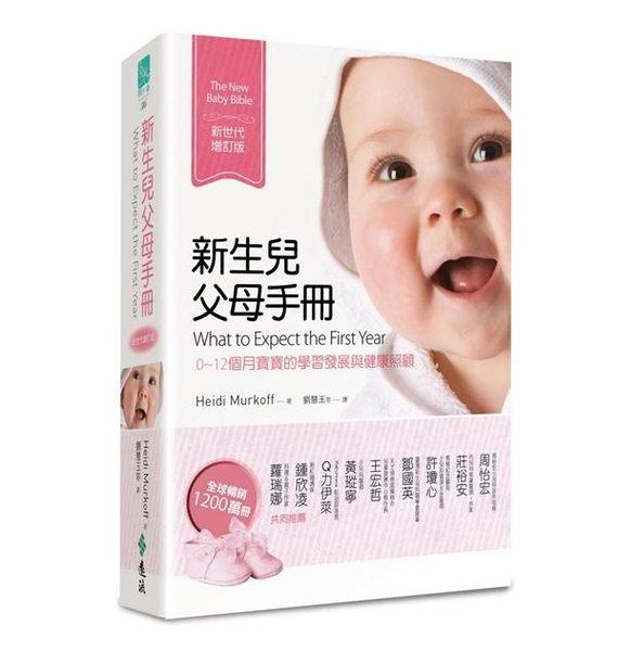 新生兒父母手冊(新世代增訂版):0~12個月寶寶的學習發展與健康照顧