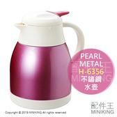 現貨 日本 PEARL METAL H-6340 不鏽鋼 茶壺 水壺 開水壺 熱水壺 保溫 保冷 1.2L 粉色