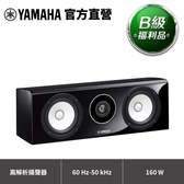 【B級福利品】Yamaha NS-C700 中置揚聲器-鋼琴烤漆 (背面外觀受損嚴重,詳見圖照)