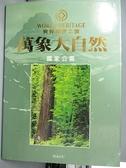 【書寶二手書T7/地理_EPN】萬象大自然:國家公園_原價850
