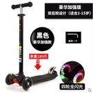 3輪兒童滑板車四輪閃光滑滑車 三輪踏板車MJBL