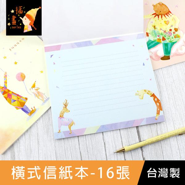 珠友 DR-11006 插畫橫式信紙本/便條本/記事本/手寫信箋-16張