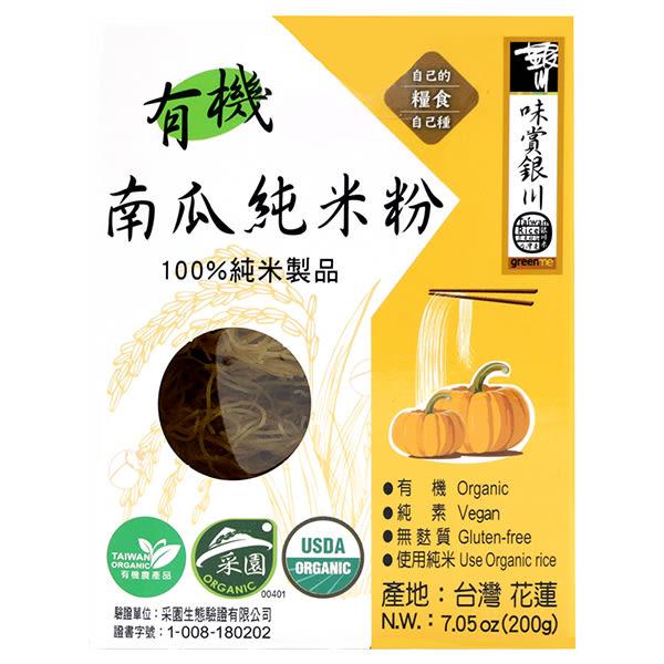 銀川有機-南瓜純米粉 200g/盒