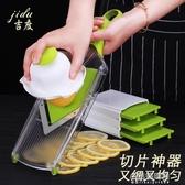 吉度切檸檬切片器手動家用廚房西柚刨絲神器商用奶茶店水果切片機YXS『交換禮物』