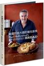 英國烘焙大師的麵包廚房:保羅.郝萊伍傳授成為優秀烘焙師的關鍵技...【城邦讀書花園】