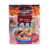 台酒花雕雞袋麵(3包入/袋) x4入團購組【康是美】