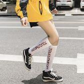 2雙裝潮襪女歐美街頭字母小腿襪嘻哈潮牌滑板襪純棉ins超火長襪子   麥吉良品