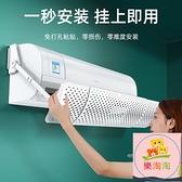 空調擋風板 空調遮風板防直吹出風口擋風板風罩檔冷氣導風擋板月子壁掛式通用【樂淘淘】
