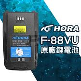 HORA 原廠 鋰電池 F88VU 無線電 對講機 BAL-8088 F88 F-88 F-88VU