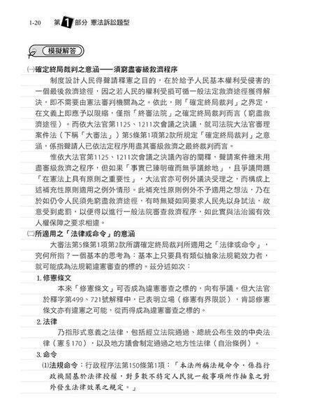 植憲的憲法解題書(6版)