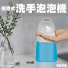 自動 洗手機 殺菌 泡沫 兒童 家用 感應 電動 智能 洗手液 給皂器