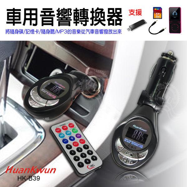 【樂悠悠生活館】HuanKwun車用音響轉換器 音樂轉換器 音響輸出器 附遙控器 (HK-B39)
