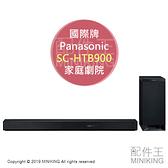 日本代購 空運 2019新款 Panasonic 國際牌 SC-HTB900 家庭劇院 3.1ch Bluetooth