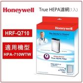 預購 Honeywell True HEPA濾網(1入) HRF-Q710