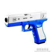 拋殼格洛克手動上膛軟彈槍玩具仿真模型手搶兒童男孩M1911手小槍 極簡雜貨