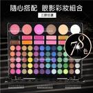 78色彩妝盤(三款)-學生上課丙級考試美容舞台新娘[47996]