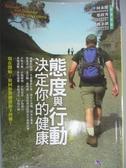 【書寶二手書T5/養生_JKA】態度與行動,決定你的健康_陳立維