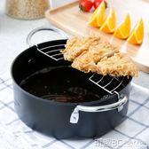 油炸鍋 日本天婦羅油炸鍋家用土豆小炸鍋煤氣燃氣電磁爐通用迷你鐵鍋不粘 JD 玩趣3C