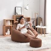 懶人沙發 懶人沙發豆袋創意臥室陽臺小沙發個性可愛女單人沙發懶人椅榻榻米 雙十一狂歡