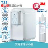 3M T22檯上型雙溫飲水機(簡約白) ★觸控式冷熱雙溫飲水機/桌上型飲水機/開水機 ★免費到府安裝
