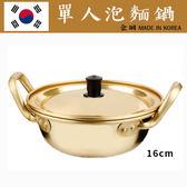 韓國 單人泡麵鍋 金銅鍋 16cm 品嚐韓式道地料理的美味氛圍 簡單料理、韓風上桌