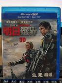 挖寶二手片-Q00-1267-正版BD【明日邊界 3D單碟】-藍光電影 影印海報