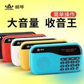 ROYQUEEN/朗琴 X5收音機便攜式充電迷你老人插卡音箱音樂播放器  星空小鋪