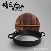 平底鍋 雙耳平底鍋鑄鐵煎鍋加厚烙餅鍋無塗層加厚生鐵鍋不粘家用燃氣通用 酷斯特數位3C