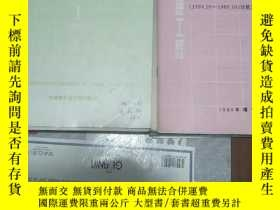 二手書博民逛書店水運工程標準與造價管理信息(1994年1罕見3 4三本1995年