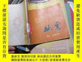 二手書博民逛書店地震罕見3134Y19636 天津 天津 出版1976