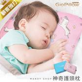 【MU0127】韓國GIO Pillow超透氣護頭型枕頭+枕頭套