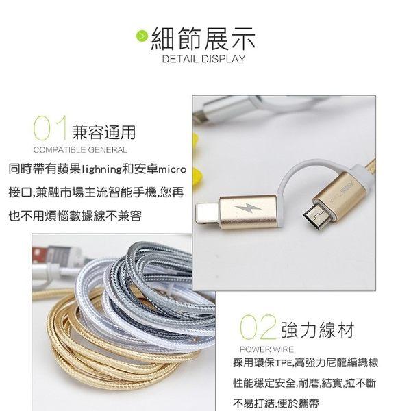 3C配件蘋果iPhone6s plus 5s安卓二合一尼龍編織充電線 三色 寶貝童衣