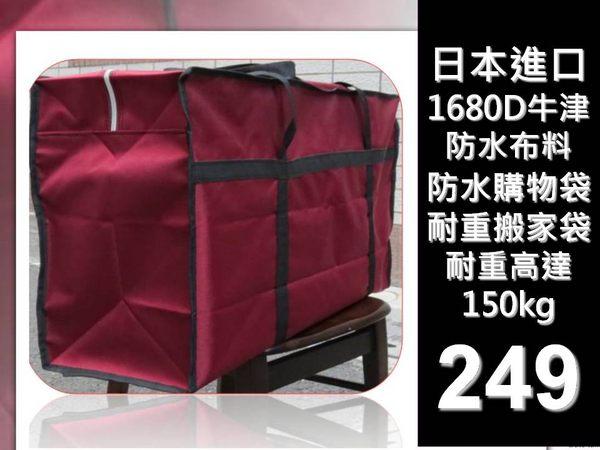 ☆貨比三家☆1680D 防水牛津布 耐重高達150KG 搬家袋批貨袋購物袋收納袋航空袋旅行袋行李袋棉被袋