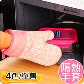 布藝十字 純棉加厚 微波爐 隔熱手套 高溫烤箱 防燙手套 單售