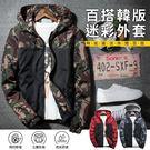男士迷彩 防風外套【HFG8B1】休閒短版防水風衣薄連帽外套男裝夾克 #捕夢網