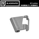 【保護鎖扣】現貨 Lock Star ABS材料 CR-3 安全扣 適用 RSSPORT 快槍寶蓋 (BTLS) 屮Z3