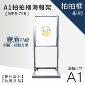 【拍拍框海報架 / WPS-755】海報架 廣告牌 廣告架 文宣 展示板 展示架 展示 看版 公佈欄