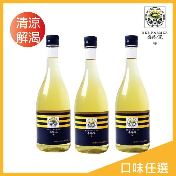 蜂蜜醋系列600ml_任選3瓶 (蛋糕/蜂蜜/花粉/蜂王乳/蜂膠/蜂產品專賣)【養蜂人家】