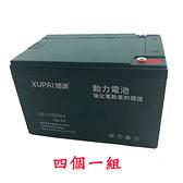 旭派 XUPAI 12V15AH 鉛酸電池 四顆一組 代步車 電動機車 電動車 電池【康騏電動車】