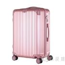 行李箱男士拉桿箱旅行箱密碼皮箱子萬向輪韓版個性潮24寸26寸28寸 小時光生活館
