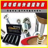 EZmakeit 強化版損壞螺絲提取器拆除器擰螺絲器滑牙崩牙提取器螺絲取出器 電鑽家用工具