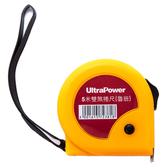 雙煞捲尺 5米 魯班 UltraPower